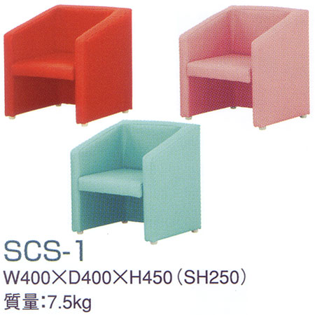 SINCOL(シンコール) Kids Furniture Collection KidsCorner SCS-1(チェア)