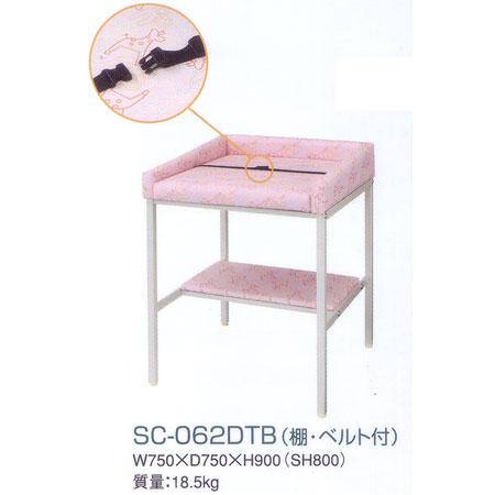 SINCOL(シンコール) Kids Furniture Collection KidsCorner SC-062DTB オムツ換え台(棚・ベルト付)