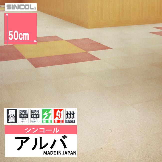 シンコール ナイロン100% タイルカーペット/アルバ