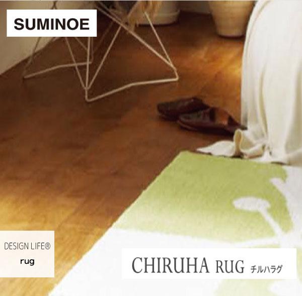 スミノエ・ラグ デザインライフ CHIRUHA(チルハ)/190×190cm