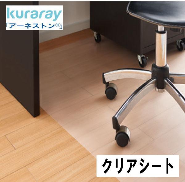 クラレ・アーネストロン・チェアマット(透明クリアシート)/60×120cm