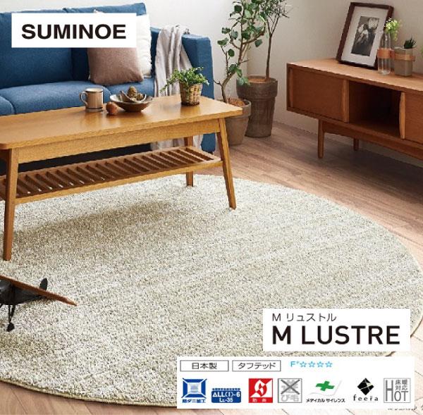 新しいスタイル スミノエ・楕円形 ラグ・M リュストル / 140×200cm, INSIZE 8802f60e