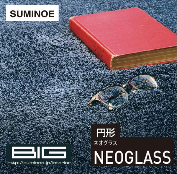 スミノエ・円形 ラグ・ネオグラス / 150×150cm(正円)