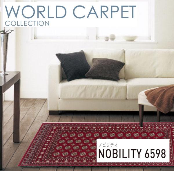 スミノエ・ウィルトン・クラシックカーペット・ノビリティ6598/200×290cm