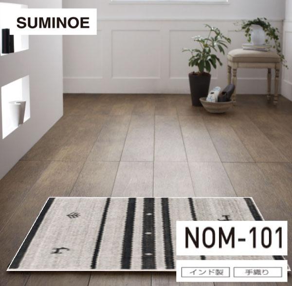 スミノエ・手織り玄関マット・NOM-101/60×90cm