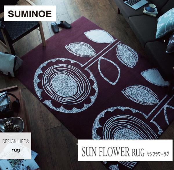 スミノエ・ラグ デザインライフ SUN FLOWER(サンフラワーラグ)/100×140cm