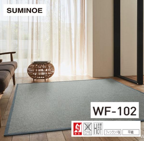 スミノエ・正方形 ラグ・ウッドヤーン・WF-102/200×200cm
