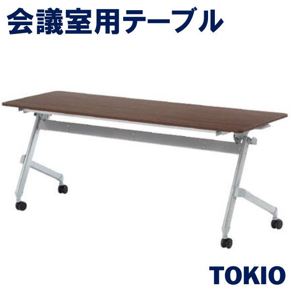会議・研修・講義室テーブルTOKIOオフィス家具 | ATN-1860
