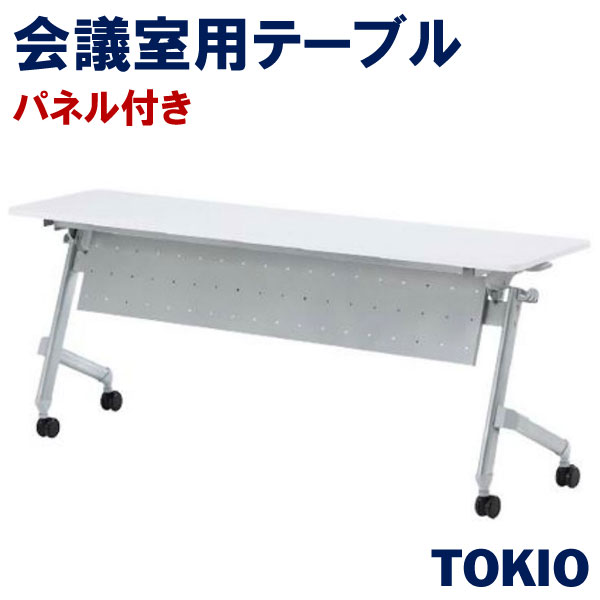 会議・研修・講義室テーブル・パネル付TOKIOオフィス家具 | ATN-P1845