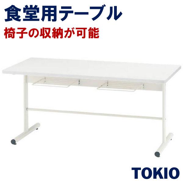 掃除がラクになる食堂用テーブルTOKIOオフィス家具 | DT-TW1575