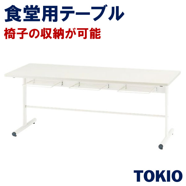 掃除がラクになる食堂用テーブルTOKIOオフィス家具 | DT-TW1875