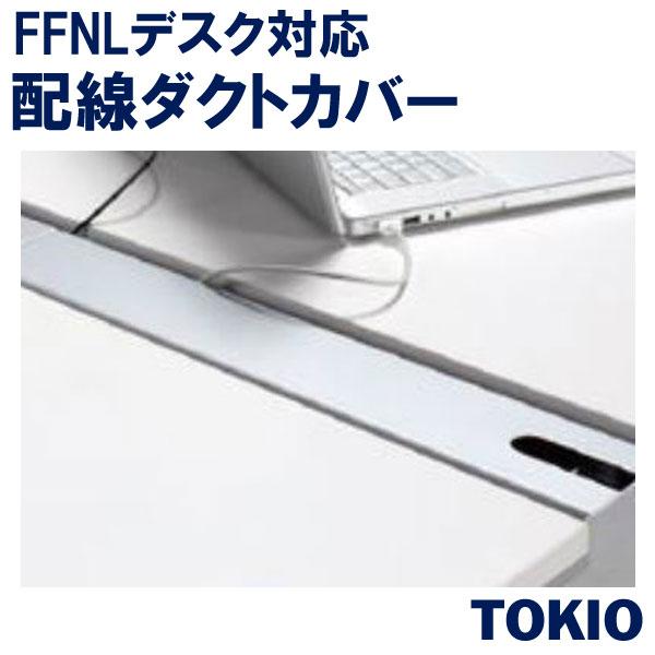 配線ダクトカバーFFNL用TOKIOオフィス家具 | FFN-14C(W/S)