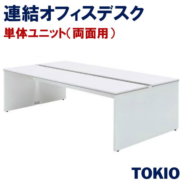 オフィスデスクTOKIOオフィス家具 単体ユニット(両面用)   FFNL-2400FWW