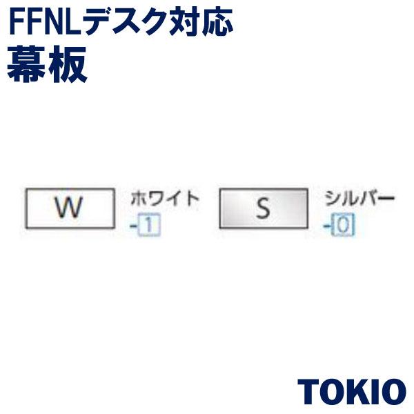 センター幕板FFNL用TOKIOオフィス家具 | FFNL-24F-M(W/S)