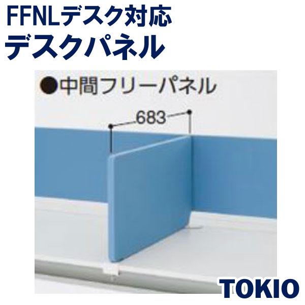 中間フリーデスクパネルFFNL用TOKIOオフィス家具 | FFNL-CP073-(PB/PM/RP/DG)