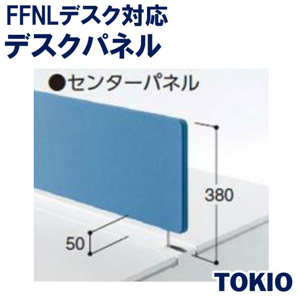 センターデスクパネルFFNL用TOKIOオフィス家具 | FFNL-PF123-(PB/PM/RP/DG)