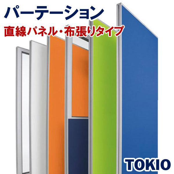 パーテーション布張りタイプ直線パネルTOKIOオフィス家具 | FLPX-0910