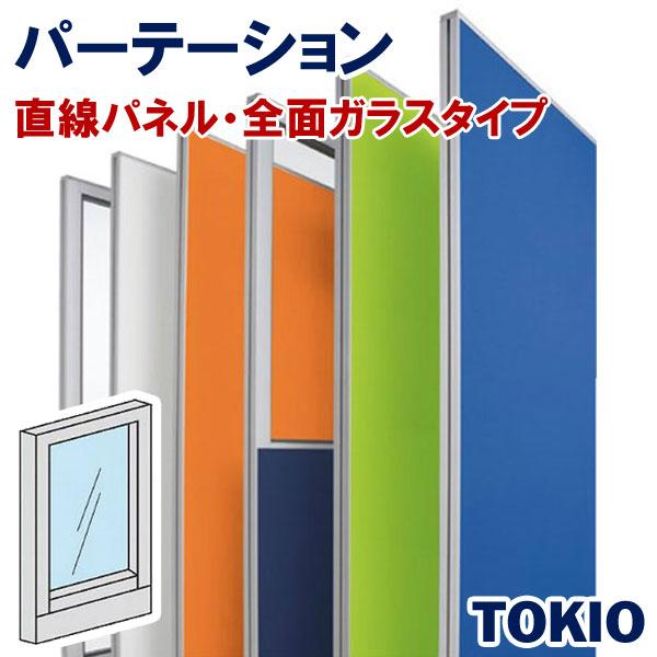 パーテーション直線全面ガラスTOKIOオフィス家具   FLPX-G1906