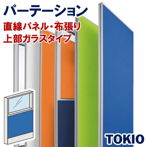 パーテーション布張りタイプ直線パネル上部ガラスTOKIOオフィス家具 | FLPX-PG1907