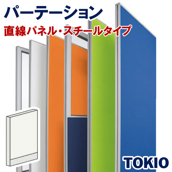 パーテーションスチールタイプ直線パネルTOKIOオフィス家具 | FLPX-S1109W