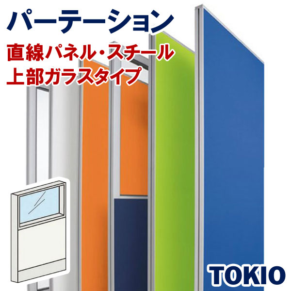 パーテーションスチールタイプ直線パネル上部ガラスTOKIOオフィス家具 | FLPX-SPG1507W