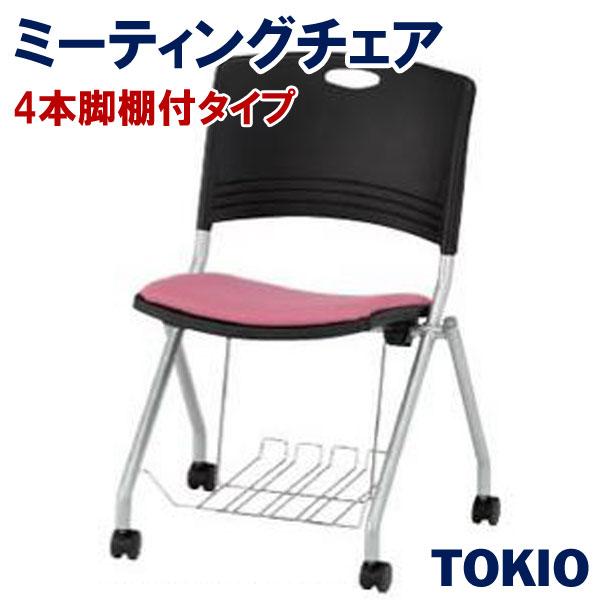 荷台付きミーティングチェアTOKIOオフィス家具 | FNC-K5T