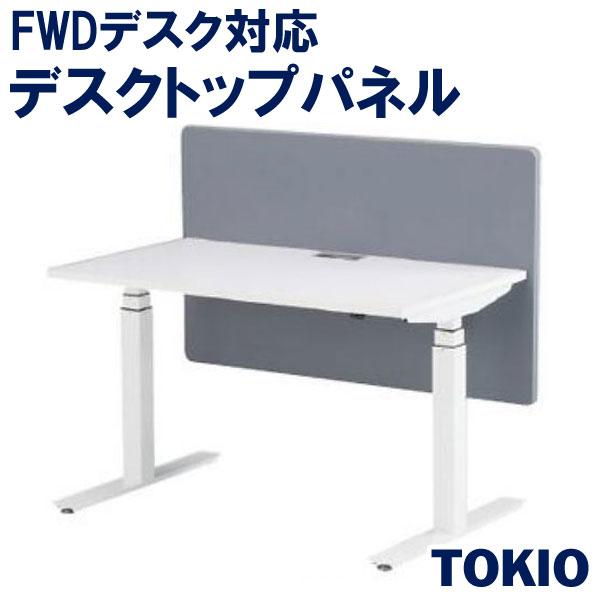 デスクトップパネルFWD用TOKIOオフィス家具 | FWD-P12_v