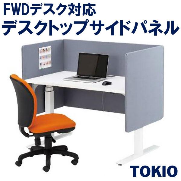 サイドデスクトップパネルFWD用TOKIOオフィス家具 | FWD-SP07_v