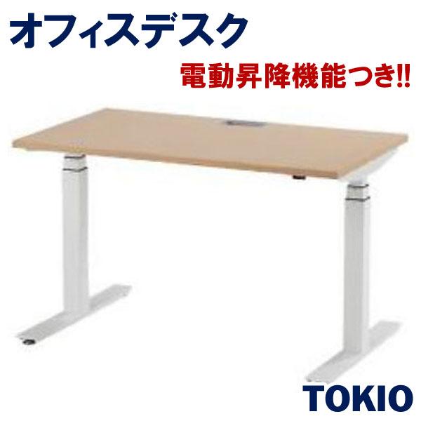 電動昇降オフィスデスクTOKIOオフィス家具 | FWD-W/B127_v
