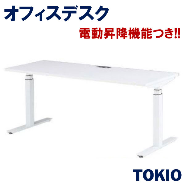 電動昇降オフィスデスクTOKIOオフィス家具 | FWD-W/B187_v