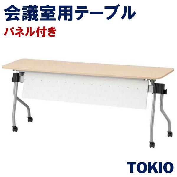 会議・研修・講義室テーブル・パネル付TOKIOオフィス家具 | NTA-N1545P(S_v/W_v)