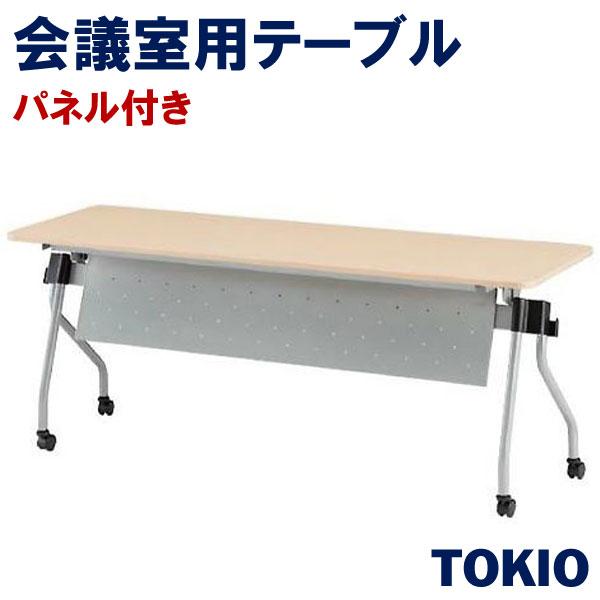 会議・研修・講義室テーブル・パネル付TOKIOオフィス家具 | NTA-N1860P(S_v/W_v)