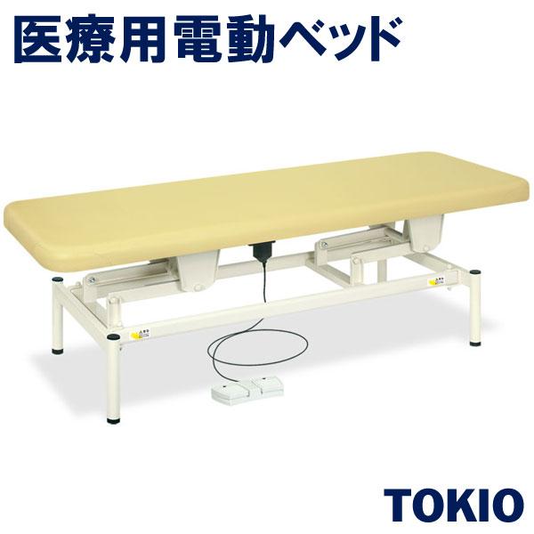 医療用電動ベッドTOKIOオフィス家具   TB-1344
