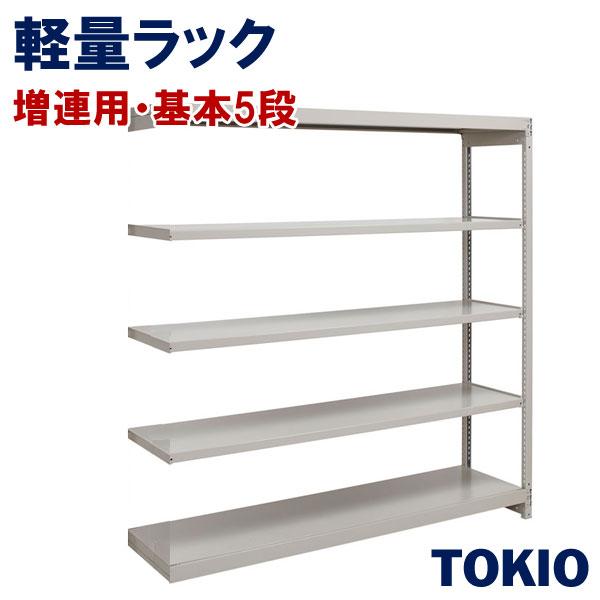 5段増連ラック軽量棚TOKIOオフィス家具   1FH-5445-5R