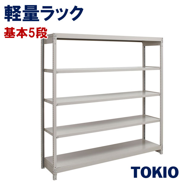 5段ラック軽量棚TOKIOオフィス家具 | 1FH-6445-5