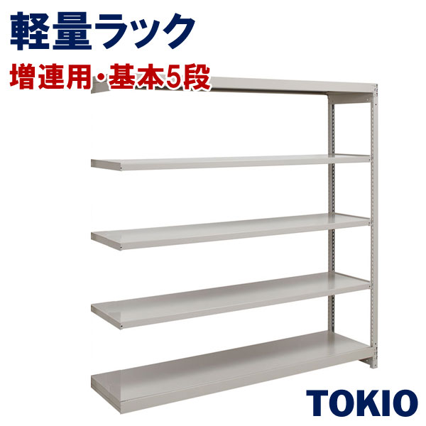 5段増連ラック軽量棚TOKIOオフィス家具 | 1FH-6445-5R