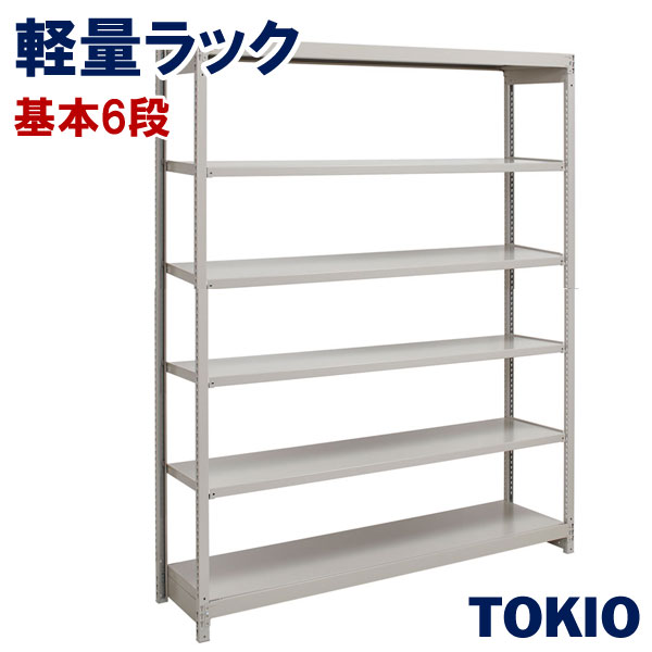 6段ラック軽量棚TOKIOオフィス家具   1FH-7460-6