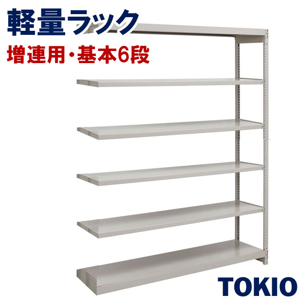 6段増連ラック軽量棚TOKIOオフィス家具 | 1FH-7460-6R