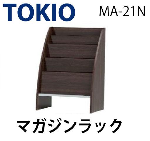 TOKIO【MA-21N】マガジンラック