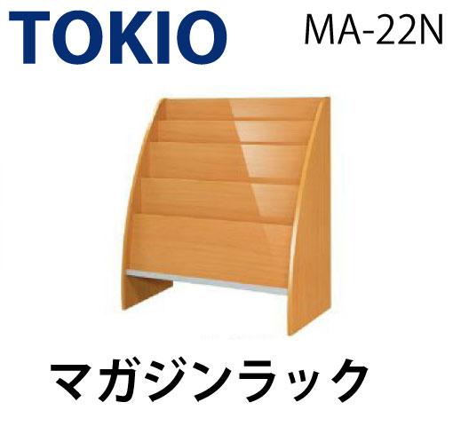 TOKIO【MA-22N】マガジンラック