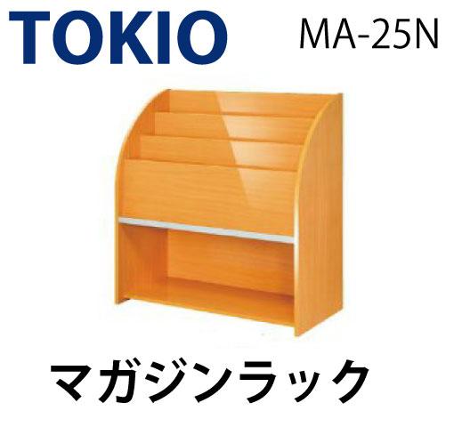 TOKIO【MA-25N】マガジンラック