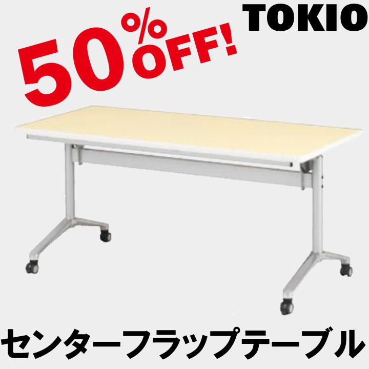 TOKIO【ACT-1575】センターフラップテーブル
