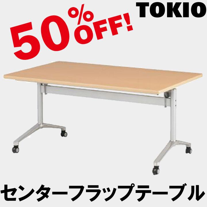 TOKIO【ACT-1590】センターフラップテーブル