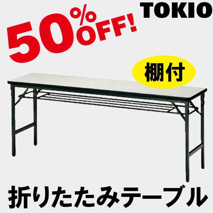TOKIO【ATS-1860】折りたたみテーブル