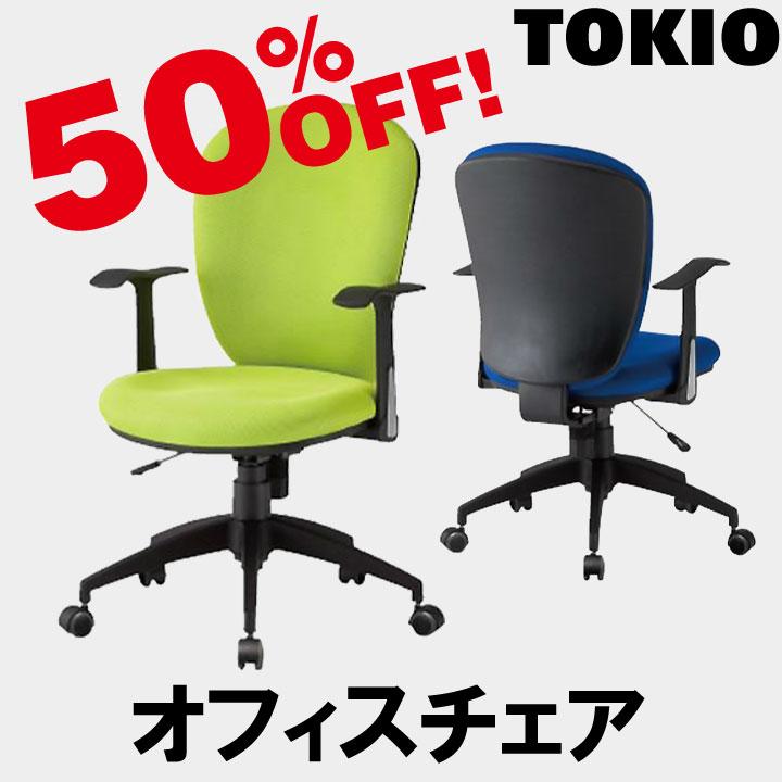 TOKIO【CF-5CA】オフィスチェア ヘッドレスト無し 肘別売り メッシュ 背中ロッキング機能 キャスター有り変更可能