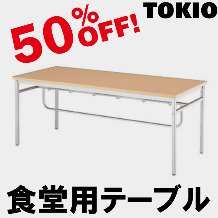 TOKIO【DO-1875】食堂用テーブル