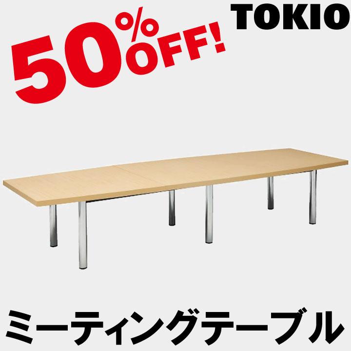 TOKIO【DX-3612S】ミーティングテーブル