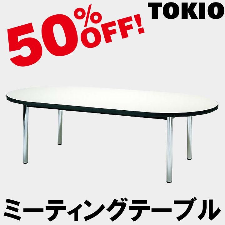 TOKIO【EX-1890R】ミーティングテーブル