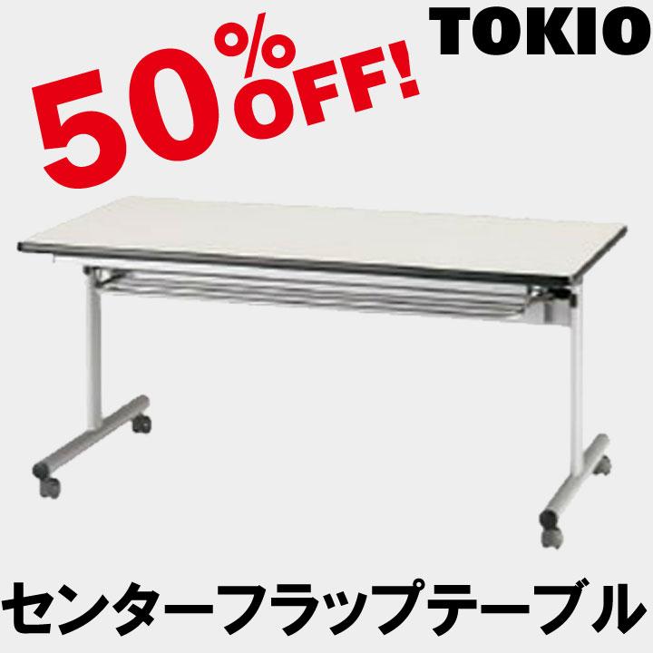 TOKIO【FCT-1575】センターフラップテーブル