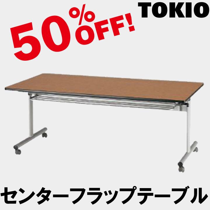 TOKIO【FCT-1875】センターフラップテーブル